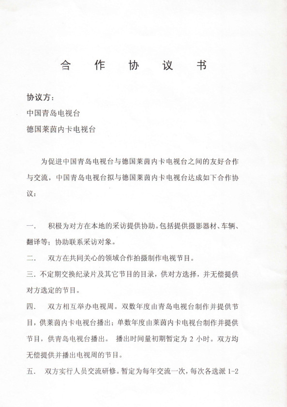 RNF_QingdaoTV_Kooperationsvertrag